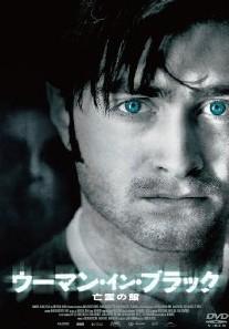 [DVD] ウーマン・イン・ブラック 亡霊の館