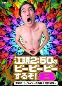 [DVD] 江頭2:50のピーピーピーするぞ! 8 逆修正バージョン~お台場人民狂和国~