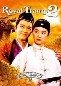 [Blu-ray] ロイヤル・トランプ 2