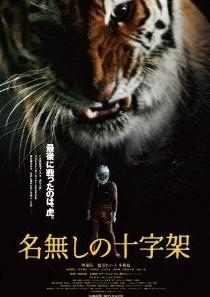[DVD] 名無しの十字架
