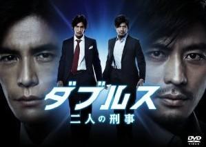 [DVD] ダブルス~二人の刑事