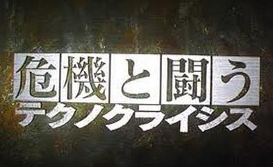 [DVD] 危機と闘う・テクノクライシス