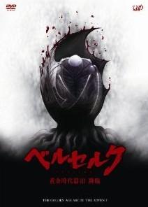 [DVD] ベルセルク 黄金時代篇III 降臨