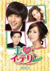 [DVD] I LOVE イ・テリ DVD-BOX 1+2