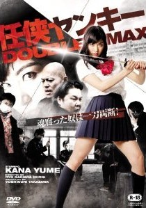 [DVD] 任侠ヤンキー DOUBLE MAX