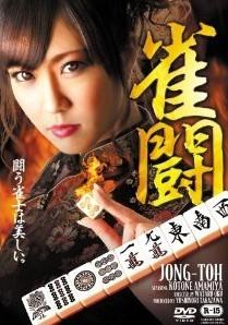 [DVD] 雀闘
