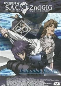 [DVD] 攻殻機動隊S.A.C. 2nd GIG Individual Eleven
