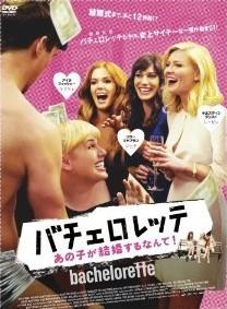 [DVD] バチェロレッテ~あの子が結婚するなんて! ~
