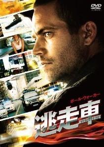 [DVD] 逃走車