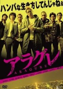 [DVD] アラグレ ARAGURE