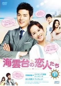 [DVD] 海雲台(ヘウンデ)の恋人たち DVD-BOX 1+2