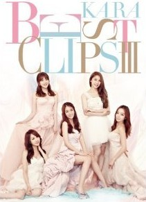 [Blu-ray] KARA BEST CLIPSIII