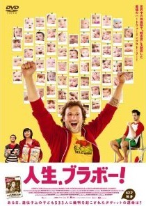 [DVD] 人生、ブラボー!