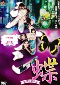 [DVD] ネオン蝶