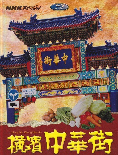 [DVD] 横浜中華街
