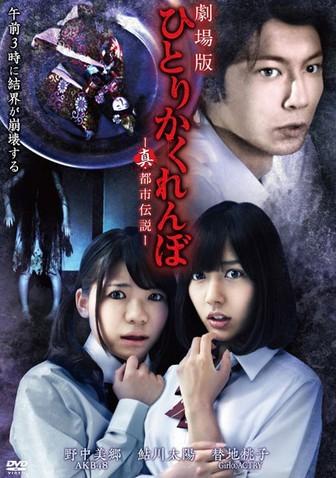 [DVD] ひとりかくれんぼ 劇場版 ‐真・都市伝説‐