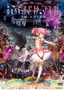 [DVD] 劇場版 魔法少女まどか☆マギカ [後編] 永遠の物語