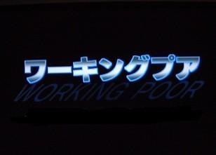 [DVD] NHK スペシャル ワーキングプア