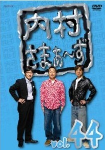 [DVD] 内村さまぁ~ず Vol.44-vol.46