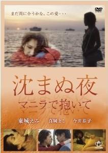 [DVD] 沈まぬ夜 マニラで抱いて