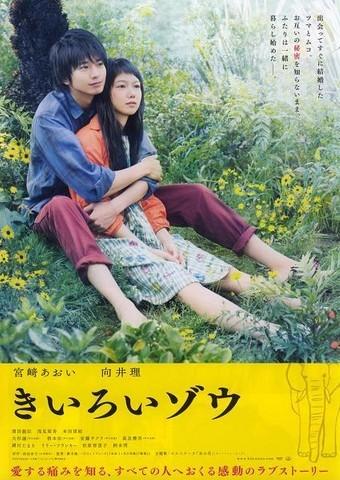 [DVD] きいろいゾウ