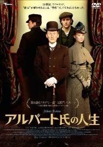 [DVD] アルバート氏の人生