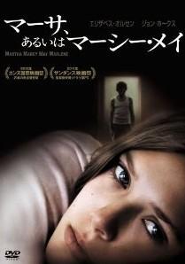 [DVD] マーサ、あるいはマーシー・メイ