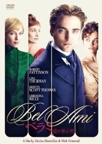 [DVD] ベラミ 愛を弄ぶ男