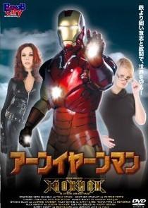 [DVD] アーンイヤーンマン