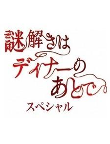 [DVD] 謎解きはディナーのあとで スペシャル~船上探偵・影山~
