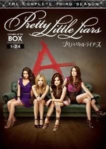[DVD] プリティ・リトル・ライアーズ DVD-BOX 3