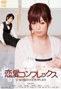 [DVD] 恋愛・コンプレックス