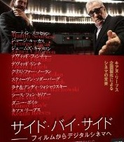 [DVD] サイド・バイ・サイド フィルムからデジタルシネマへ
