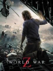 [DVD] ワールド・ウォー Z