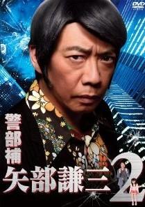 [DVD] 警部補 矢部謙三2