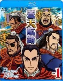 [Blu-ray] 蒼天航路 VOL.1