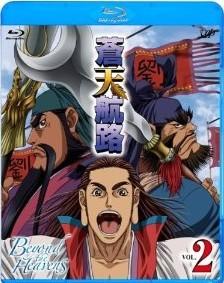 [Blu-ray] 蒼天航路 VOL.2