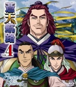 [Blu-ray] 蒼天航路 VOL.4