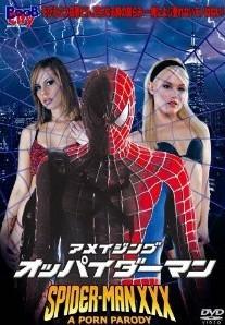 [DVD] アメイジング・オッパイダーマン
