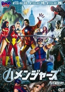 [DVD] ハメンジャーズ