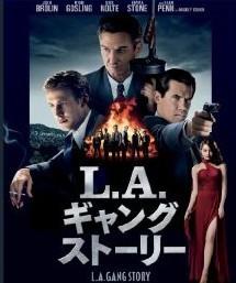 [DVD] L.A.ギャングストーリー