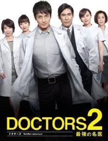 [DVD] DOCTORS 2 最強の名医