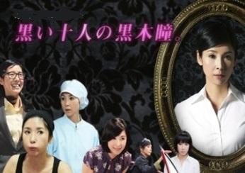 [DVD] 黒い十人の黒木瞳