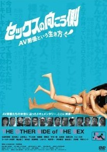 [DVD] セックスの向こう側~AV男優という生き方