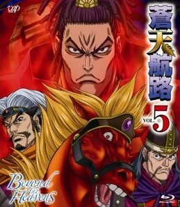 [Blu-ray] 蒼天航路 VOL.5
