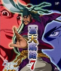 [Blu-ray] 蒼天航路 VOL.7