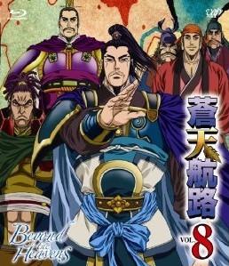 [Blu-ray] 蒼天航路 VOL.8