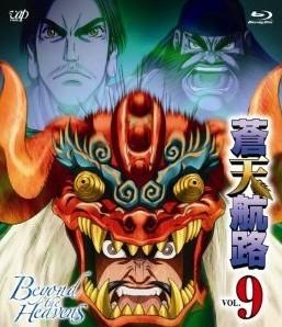 [Blu-ray] 蒼天航路 VOL.9