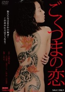 [DVD] ごくつまの恋