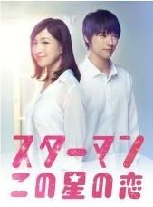 [DVD] スターマン・この星の恋